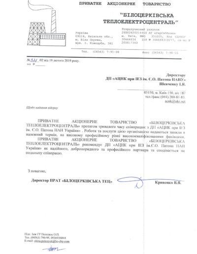 Білоцерківська теплоелектросталь